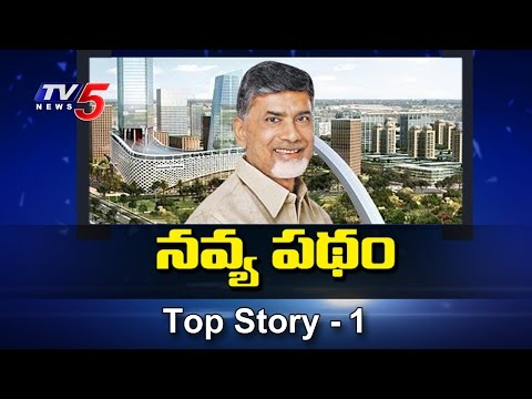 Will Centre Helps To Financial And Administrative City Development ? | Top Story #1 | TV5 News