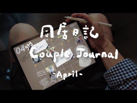 Download #22 四月份同居日記|Gay couple Journal|Goodnote 5|Procreate