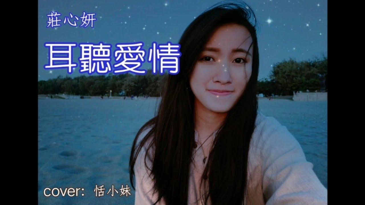 耳聽愛情(cover:恬小妹) - YouTube