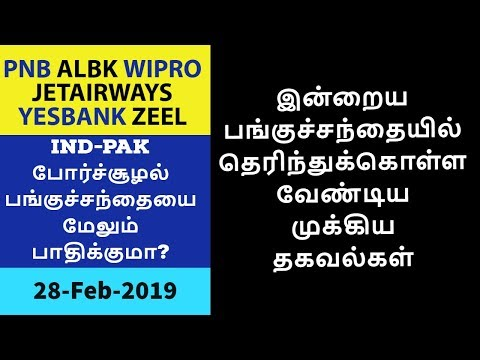 Stock Market Today  28-02-19 NSE BSE Tamil  Yesbank SBIN Nifty Banknifty Zerodha Share CTA