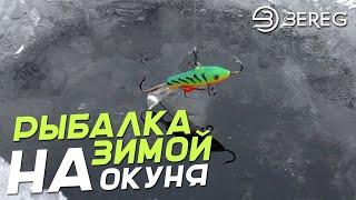 Рыбалка зимой на Окуня Ловля на балансир и безмотылку