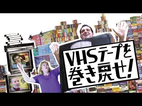 映画『VHSテープを巻き戻せ!』予告編