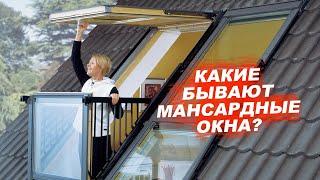Окно в крыше СИП дома? А если град? Оконные технологии Velux
