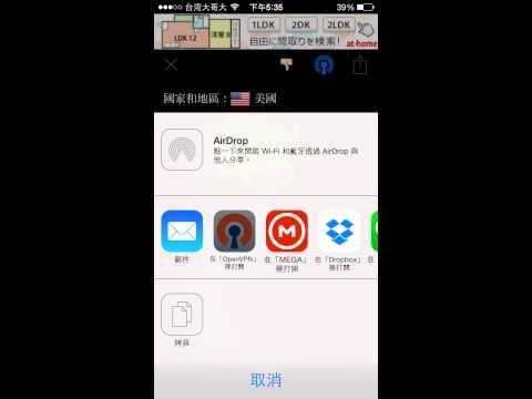 VPN教學(iphone)(line貼圖)