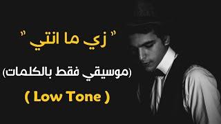 """Zay Manty"" Karaoke Version (Amr Diab) l اغنية ""زي ما انتي"" موسيقي فقط بالكلمات"