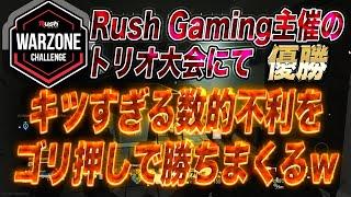[Warzone] Rush Warzone#2にて優勝!これが数的不利を勝ち…