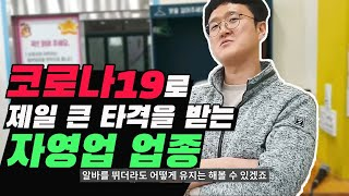 키즈카페 사장님이 말하는 최악의 불경기(feat.매출공…