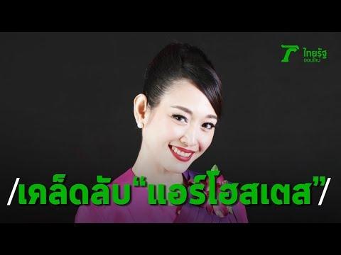 Onetrip with Airhostess เรื่อง (ไม่) ลับ ฉบับนางฟ้า | Thairath online