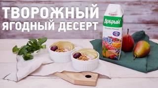 Творожный ягодный десерт. Рецепты с соком Добрый