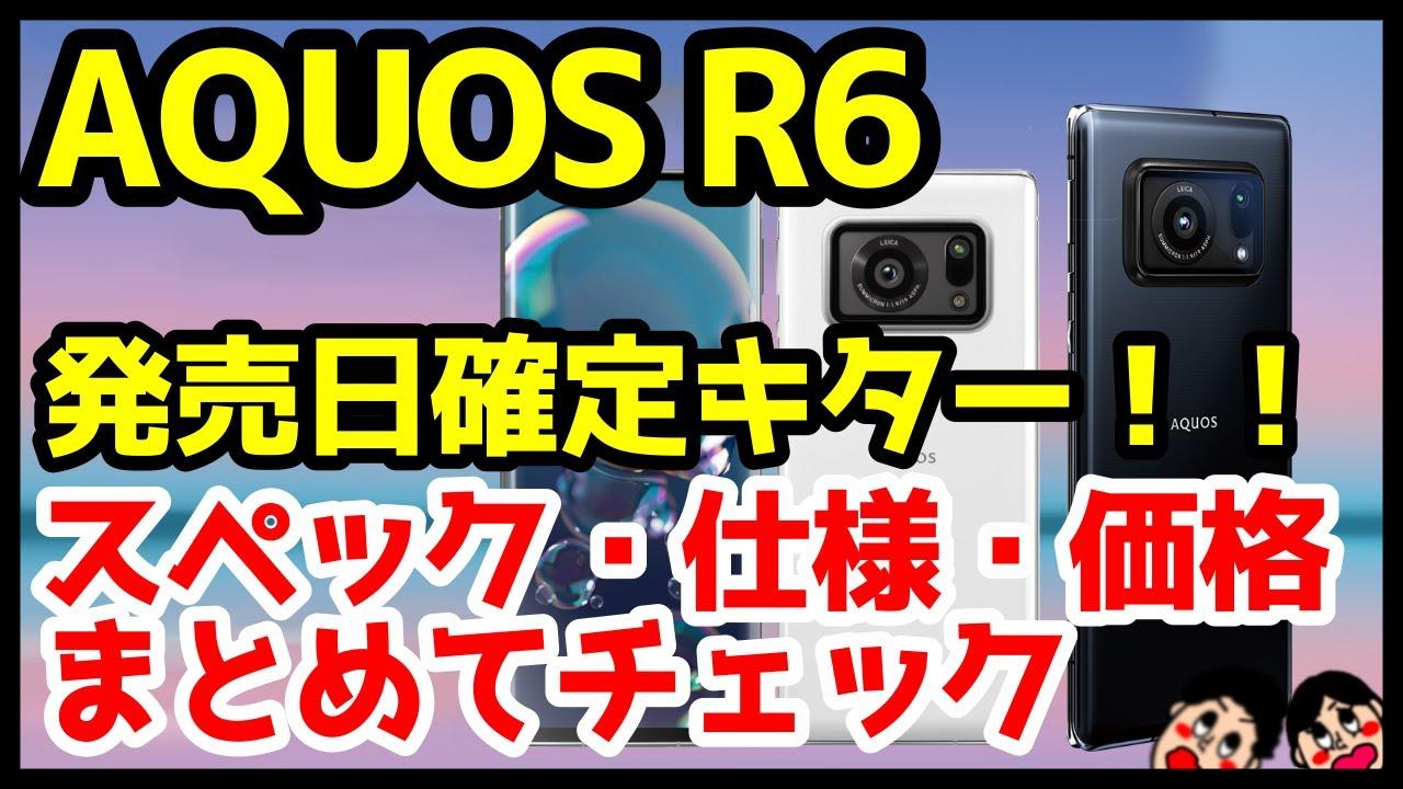 【速報】AQUOS R6の発売日確定キタァァァーー!R5Gから何が変わる?スペック詳細・価格も合わせてチェック【ドコモ】【ソフトバンク】