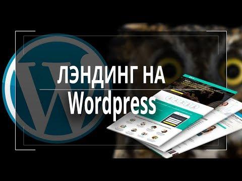 Делаем лендинг на Wordpress Часть 1