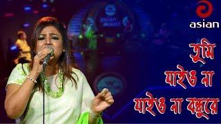Tumi Jaio Na Jaio Na Bondhure | তুমি যাইওনা যাইওনা বন্ধুরে | শাহনাজ বেলি | Best Bangla Folk Song