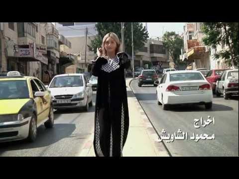 كليب واين ع رام الله محمود بدويه 2012 Wen A' Ramallah
