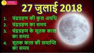 चंद्रग्रहण 27 जुलाई 2018 सूतक काल Chandra grahan 27 july 2018 india dates and time of LUNAR ECLIPSE
