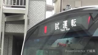 相鉄 JR直通線試運転 12000系 E233系7000番台走行シーン
