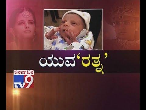 `Yuva Rathna`: Mysuru Royal Yaduveer Wadiyar & Trishika Blessed with a Baby Boy