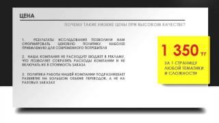 видео Бюро переводов Алматы