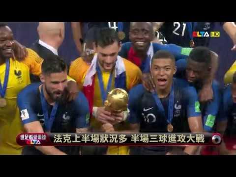 愛爾達電視20180716│【左盃可以睡覺了!】左盃總結世界盃 博格巴才是法國英雄
