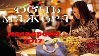 любовный сериал ДОЧЬ МАЖОРА 2017 Русские премьеры новинки