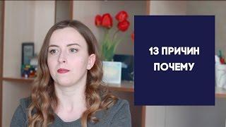 """""""13 причин почему"""" - обзор сериала и о его сути."""