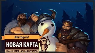 """Northgard: FFA6 на новой карте """"Вечная мерзлота"""" (вместо стрима RimWorld)"""