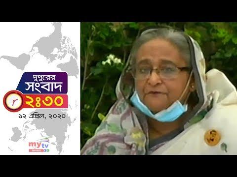 bangla-news-update-|-2.30-pm-|-12-april-2020-|-sheikh-hasina-|-coronavirus-update-|-mytv-news