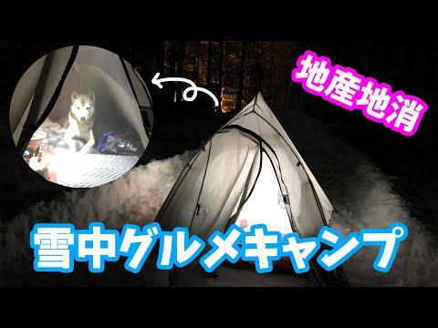 【わんこと女子の雪中キャンプ】飛騨高山で地産地消の雪中グルメキャンプ飯 4K