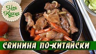Кисло-сладкая свинина по-китайски рецепт. Как пожарить свинину. Китайская кухня.(, 2019-04-18T19:51:20.000Z)