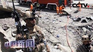 [中国新闻] 媒体焦点 特朗普中止与塔利班的和平谈判 美媒:塔利班袭击频发阻碍和平谈判 | CCTV中文国际