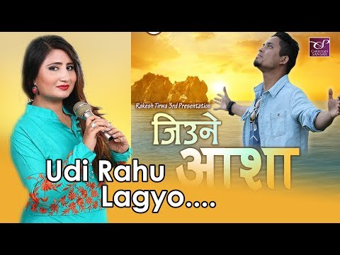 Udi Rahu Lagyo - Anju Panta (Full Songs) || Nepali Christian Song 2017