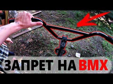 Запрет на BMX/родители запрещают катать/лайфхак для BMX