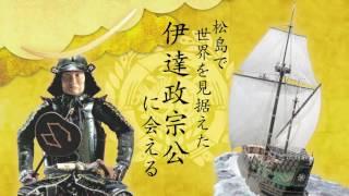 日本三景松島にある、みちのく伊達政宗歴史館。 250体の等身大ろう人形...