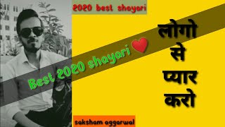 Logo se pyar kro 2020 status saksham aggarwal