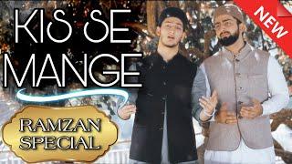 Download lagu KIS SE MANGE | RAMZAN SPECIAL | Danish F Dar | Dawar Farooq | BEST NAAT | NAAT | RAMZAN NAAT |
