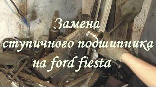 Как поменять ступичный подшипник на примере ford fiesta