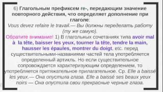 Определенный артикль - уроки французского языка по скайпу
