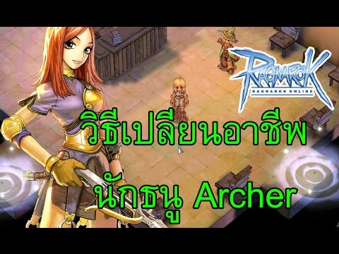 Ragnarok : วิธีการเปลี่ยนอาชีพนักธนู Archer