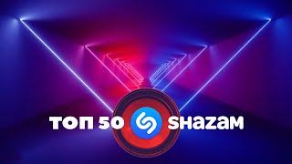 SHAZAM TOP 50 | Самые Шазамируемые Треки 🎰