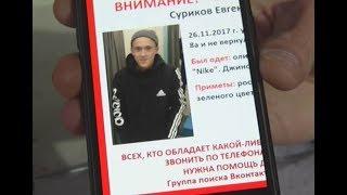 Пропавший в Нижнекамске подросток ушел от друзей в одной футболке