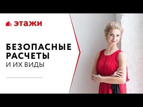 БЕЗОПАСНЫЕ РАСЧЕТЫ при проведении сделок с недвижимостью - Виды безопасных расчетов   Этажи Москва