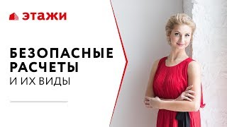 БЕЗОПАСНЫЕ РАСЧЕТЫ при проведении сделок с недвижимостью - Виды безопасных расчетов | Этажи Москва