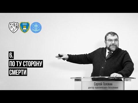 06. Сергей Головин — По ту сторону смерти