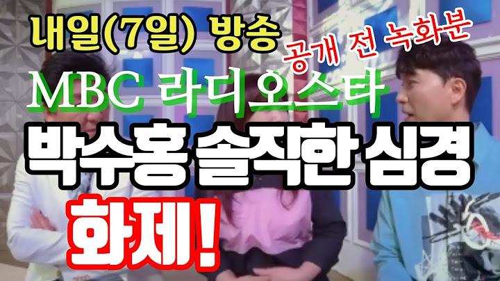 박수홍 출연, 내일(7일) 방송, MBC 라디오스타 화제! 솔직한 심경 털어놔! 횡령 피해사건 전 녹화분! 다홍이 친형 박진홍 93년생 여자친구