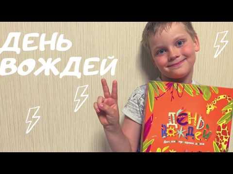 Играем в ДЕНЬ ВОЖДЕЙ!))