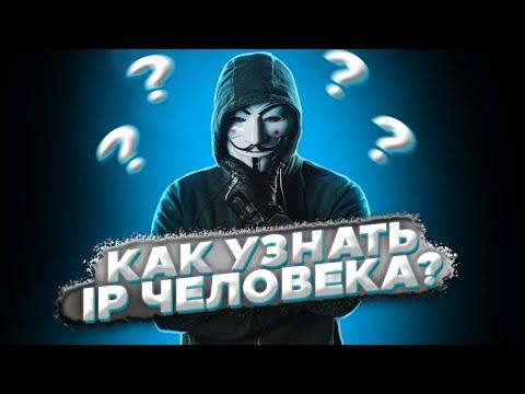 ????Вычисление Человека По IP. Деанон В Сети????