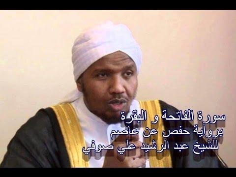 Somali QAARI  Sheekh Cabdirashiid Sh Cali Suufi   Faatixada & Albaqra FULL''Xafasa Can-Caasim''   HD