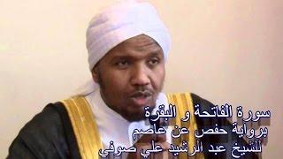 Somali QAARI Sheekh Cabdirashiid Sh Cali Suufi Faatixada Albaqra FULL 39 39 Xafasa Can Caasim 39 39 HD