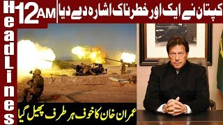 PM Imran Khan makes another Fiery Prediction | Headlines 12 AM | 22 February 2019 | Express News