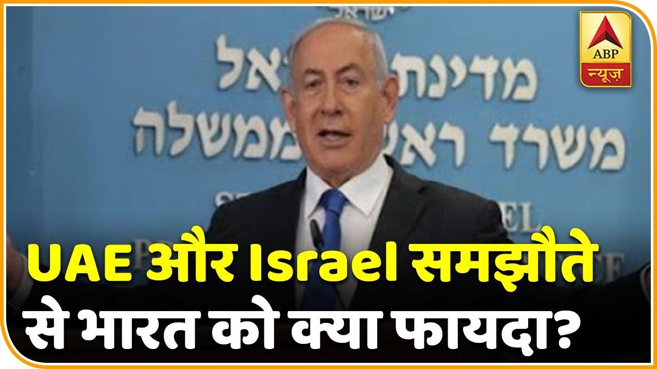UAE और Israel में शत्रुता खत्म होने के क्या मायने हैं भारत के लिए?
