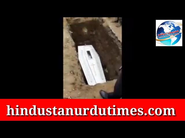 दफन के बाद मुर्दे को जिंदा पाया गया! हैरान करने वाला यह वीडियो देखें और शेयर